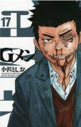 人気マンガ、Gメン、漫画本の4巻です。作者は、小沢としおです。