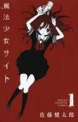 魔法少女サイト、漫画本の1巻です。漫画家は、佐藤健太郎です。