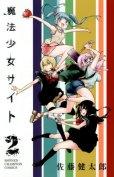 魔法少女サイト、コミックの2巻です。漫画の作者は、佐藤健太郎です。