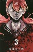 人気コミック、魔法少女サイト、単行本の3巻です。漫画家は、佐藤健太郎です。