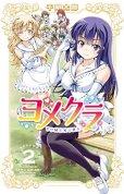 ヨメクラ、コミックの2巻です。漫画の作者は、千明太郎です。