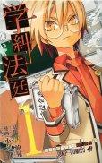 学糾法廷、コミック1巻です。漫画の作者は、小畑健です。