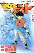 冒険王ビィト、漫画本の1巻です。漫画家は、稲田浩司です。