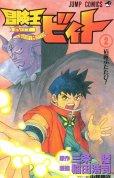 冒険王ビィト、コミックの2巻です。漫画の作者は、稲田浩司です。