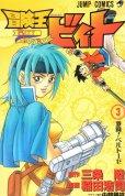 人気コミック、冒険王ビィト、単行本の3巻です。漫画家は、稲田浩司です。
