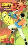 人気マンガ、冒険王ビィト、漫画本の4巻です。作者は、稲田浩司です。