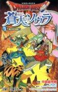 人気コミック、ドラゴンクエスト蒼天のソウラ、単行本の3巻です。漫画家は、中島諭宇樹です。