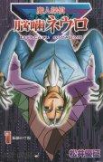魔人探偵脳噛ネウロ、コミック1巻です。漫画の作者は、松井優征です。