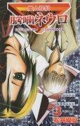 魔人探偵脳噛ネウロ、コミック本3巻です。漫画家は、松井優征です。