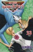 松井優征の、漫画、魔人探偵脳噛ネウロの最終巻です。