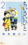 ちいさいひと青葉児童相談所物語、単行本2巻です。マンガの作者は、夾竹桃ジンです。