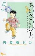 夾竹桃ジンの、漫画、ちいさいひと青葉児童相談所物語の表紙画像です。