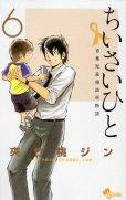 夾竹桃ジンの、漫画、ちいさいひと青葉児童相談所物語の最終巻です。