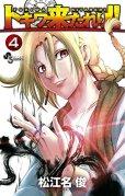人気マンガ、トキワ来たれり、漫画本の4巻です。作者は、松江名俊です。