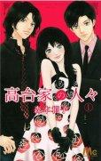 高台家の人々、漫画本の1巻です。漫画家は、森本梢子です。