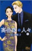 人気コミック、高台家の人々、単行本の3巻です。漫画家は、森本梢子です。