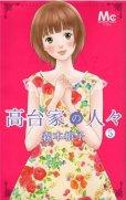 人気マンガ、高台家の人々、漫画本の4巻です。作者は、森本梢子です。