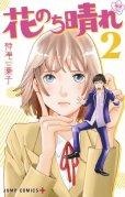 花のち晴れ花男NextSeason、コミックの2巻です。漫画の作者は、神尾葉子です。