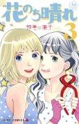 人気コミック、花のち晴れ花男NextSeason、単行本の3巻です。漫画家は、神尾葉子です。