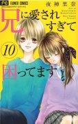 人気マンガ、兄に愛されすぎて困ってます、漫画本の4巻です。作者は、夜神里奈です。
