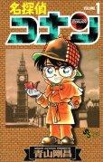 名探偵コナン、漫画本の1巻です。漫画家は、青山剛昌です。