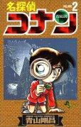 名探偵コナン、コミックの2巻です。漫画の作者は、青山剛昌です。