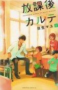放課後カルテ、漫画本の1巻です。漫画家は、日生マユです。