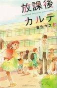 放課後カルテ、コミックの2巻です。漫画の作者は、日生マユです。