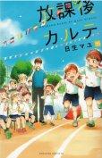 人気マンガ、放課後カルテ、漫画本の4巻です。作者は、日生マユです。