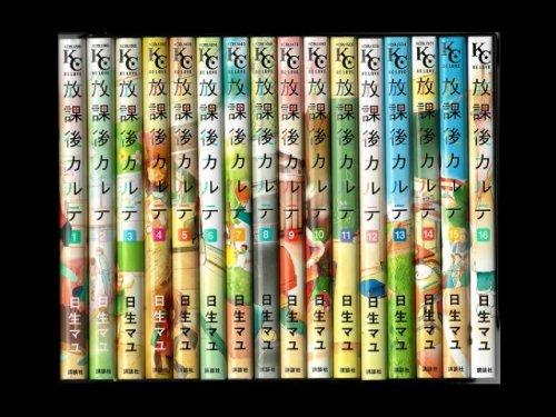 コミックセットの通販は[漫画全巻セット専門店]で!1: 放課後カルテ 日生マユ