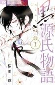 黒源氏物語、コミック1巻です。漫画の作者は、桜田雛です。