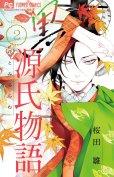 黒源氏物語、単行本2巻です。マンガの作者は、桜田雛です。