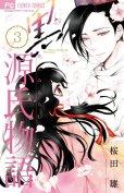 黒源氏物語、漫画本を全巻コミックセットで販売しています。