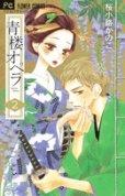 青楼オペラ、コミックの2巻です。漫画の作者は、桜小路かのこです。