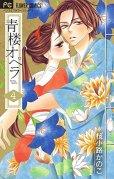 人気マンガ、青楼オペラ、漫画本の4巻です。作者は、桜小路かのこです。