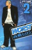 WORST(ワースト)、単行本2巻です。マンガの作者は、高橋ヒロシです。