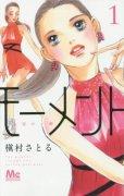 モーメント永遠の一瞬、漫画本の1巻です。漫画家は、槇村さとるです。