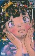 圏外プリンセス、コミック1巻です。漫画の作者は、あいだ夏波です。