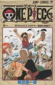 ワンピース、漫画本の1巻です。漫画家は、尾田栄一郎です。