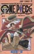 人気コミック、ワンピース、単行本の3巻です。漫画家は、尾田栄一郎です。