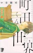町田くんの世界、漫画本の1巻です。漫画家は、安藤ゆきです。
