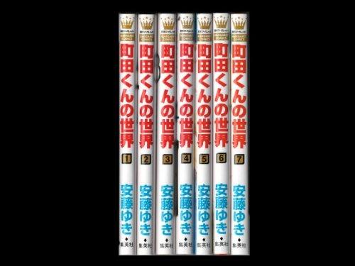 コミックセットの通販は[漫画全巻セット専門店]で!1: 町田くんの世界 安藤ゆき