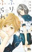 人気マンガ、思い思われふりふられ、漫画本の4巻です。作者は、咲坂伊緒です。
