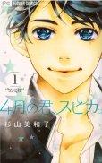 4月の君スピカ、漫画本の1巻です。漫画家は、杉山美和子です。