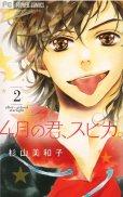 4月の君スピカ、コミックの2巻です。漫画の作者は、杉山美和子です。