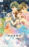 人気マンガ、4月の君スピカ、漫画本の4巻です。作者は、杉山美和子です。