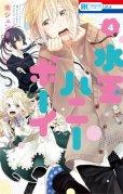 人気マンガ、水玉ハニーボーイ、漫画本の4巻です。作者は、池ジュン子です。