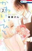 かわいいひと、コミックの2巻です。漫画の作者は、斉藤けんです。