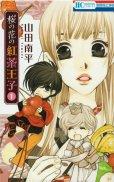 桜の花の紅茶王子、漫画本の1巻です。漫画家は、山田南平です。