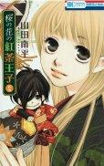 桜の花の紅茶王子、コミックの2巻です。漫画の作者は、山田南平です。
